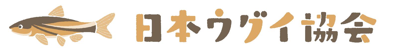 日本ウグイ協会